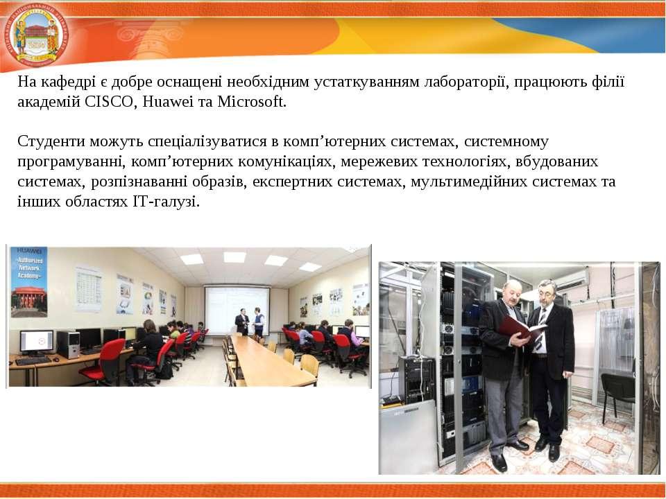 На кафедрі є добре оснащені необхідним устаткуванням лабораторії, працюють фі...