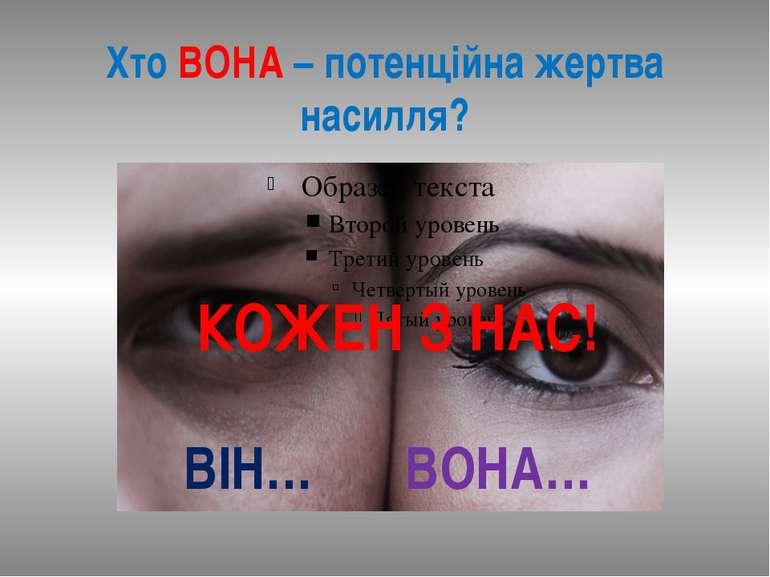 Хто ВОНА – потенційна жертва насилля? ВІН… ВОНА… КОЖЕН З НАС!