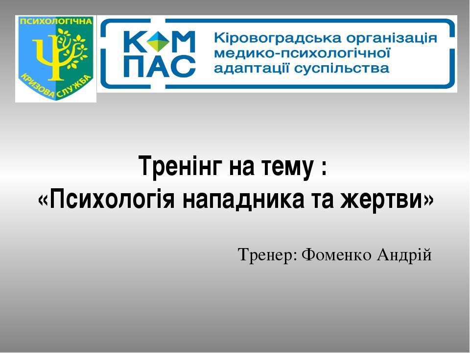 Тренінг на тему : «Психологія нападника та жертви» Тренер: Фоменко Андрій