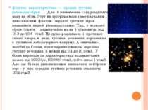 фізична характеристика — середня густина речовини зірки ρ. Для її визначення ...