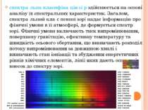 спектра льна класифіка ція зі р здійснюється на основі аналізу їх спектральни...