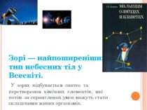 Зорі — найпоширеніший тип небесних тіл у Всесвіті. У зорях відбувається синте...