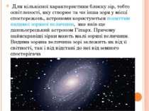 Для кількісної характеристики блиску зір, тобто освітленості, яку створює та ...