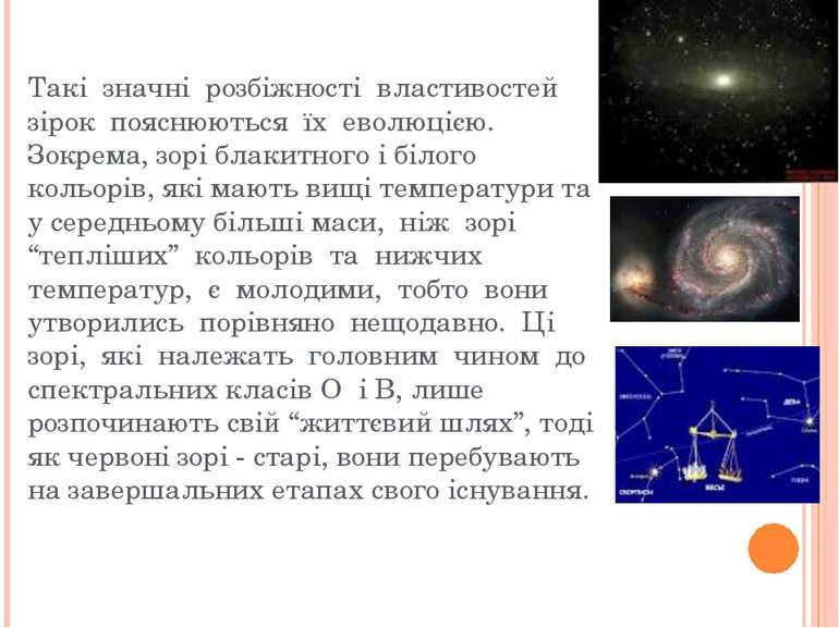 Такі значні розбіжності властивостей зірок пояснюються їх еволюцією. Зокрема,...