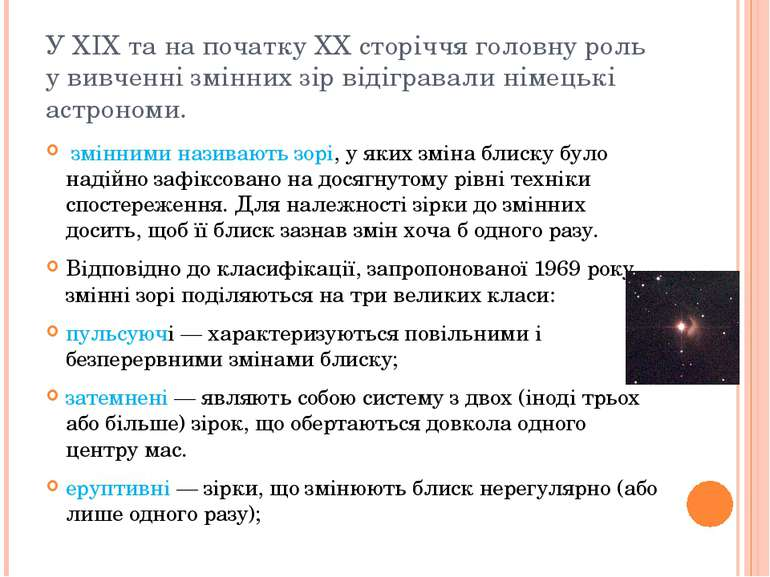 У XIX та на початку XX сторіччя головну роль у вивченні змінних зір відіграва...