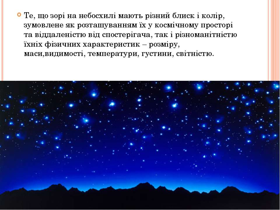 Те, що зорі на небосхилі мають різний блиск і колір, зумовлене як розташуванн...