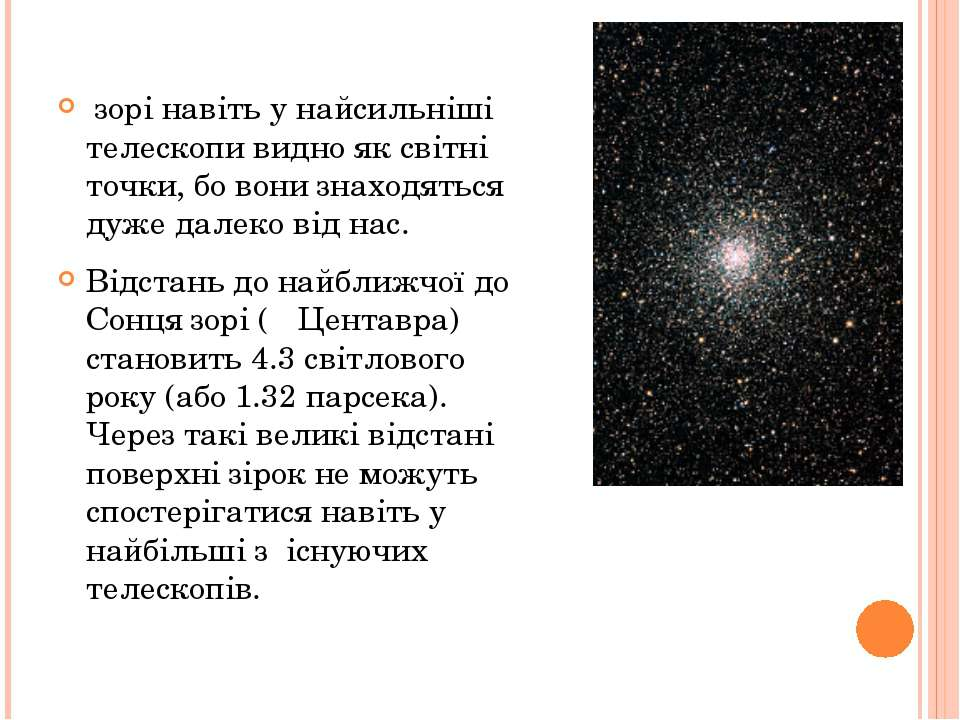 зорі навіть у найсильніші телескопи видно як світні точки, бо вони знаходятьс...