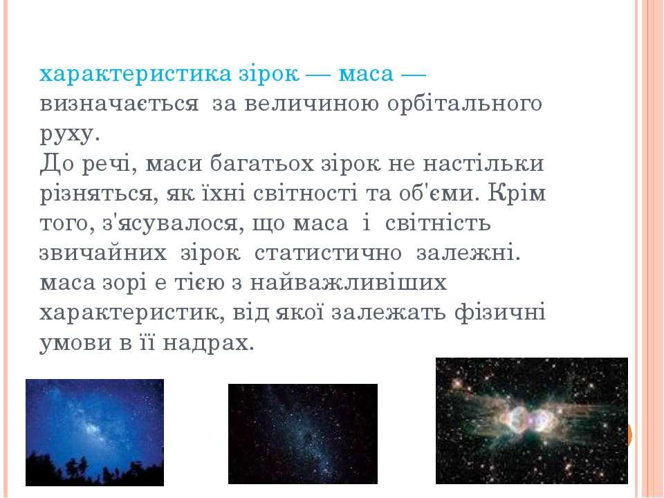 характеристика зірок — маса — визначається за величиною орбітального руху. До...