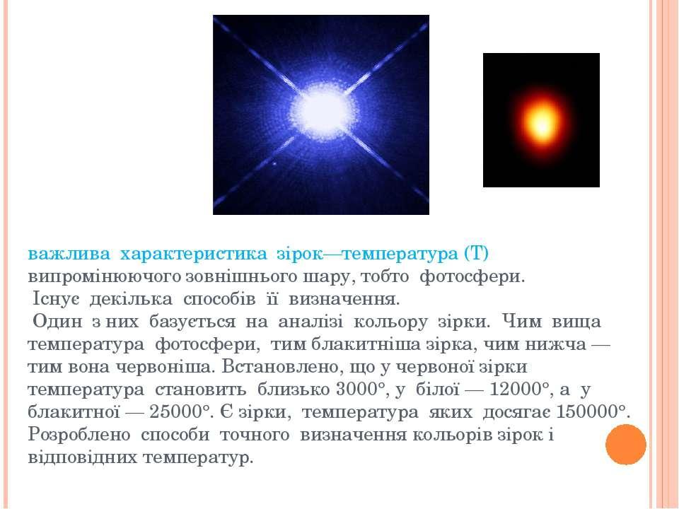 важлива характеристика зірок—температура (Т) випромінюючого зовнішнього шару,...