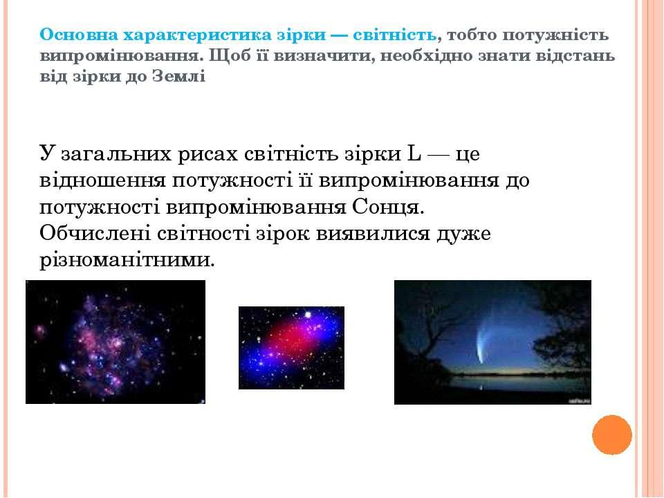 Основна характеристика зірки — світність, тобто потужність випромінювання. Що...