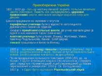 Правобережна Україна 1831 і 1832 рр - більшу частину гімназій закрито, польсь...