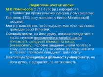 Педагогічні постаті епохи М.В.Ломоносов (1711-1765 рр.) народився в с.Холмого...