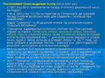 Пантелеймон Олександрович Куліш (1819-1897 рр.) у 1842 році його призначили н...