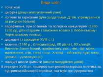 Види шкіл: початкові цифірні (дещо математичний ухил) полкові та гарнізонні (...
