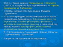 1873 р. у Львові виникло Товариство ім. Т.Шевченка (1892 р. це товариство бул...