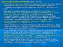 Христина Данилівна Алчевська (1841-1920 рр.) 1862 р. відкрила безкоштовну жін...