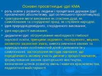 Основні просвітницькі ідеї КМА роль освіти у розвитку людини і процвітанні де...