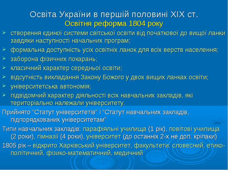 Освіта України в першій половині ХІХ ст. Освітня реформа 1804 року створення ...