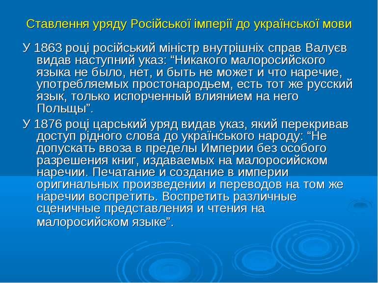 Ставлення уряду Російської імперії до української мови У 1863 році російський...