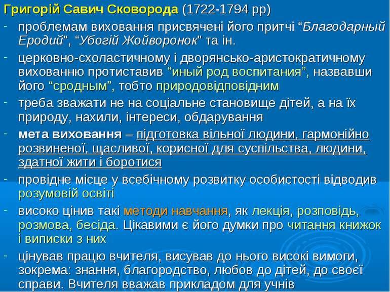 Григорій Савич Сковорода (1722-1794 рр) проблемам виховання присвячені його п...