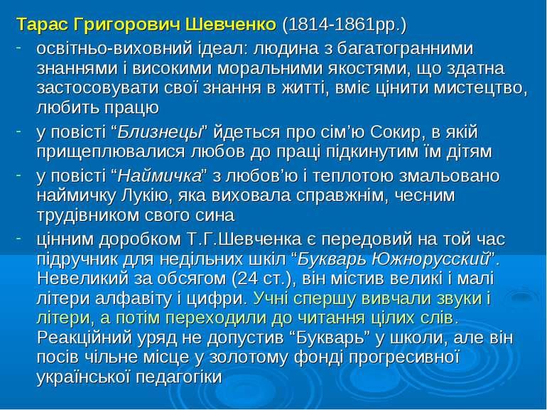 Тарас Григорович Шевченко (1814-1861рр.) освітньо-виховний ідеал: людина з ба...