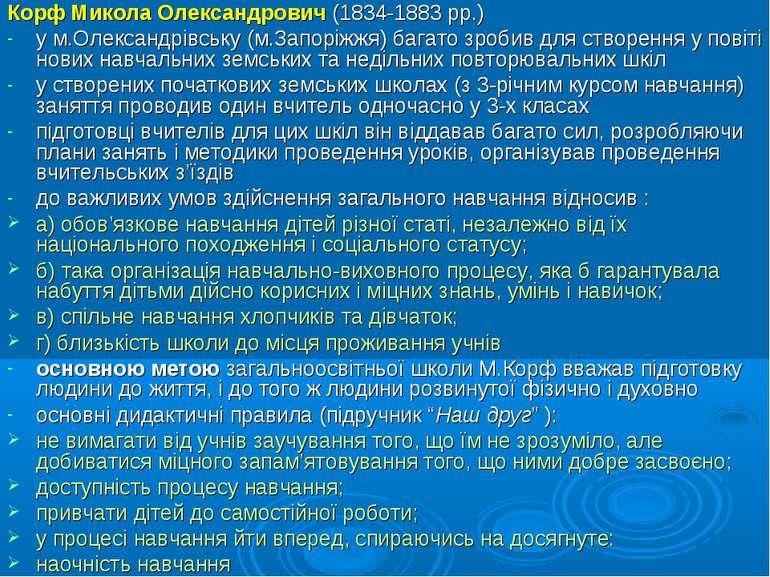 Корф Микола Олександрович (1834-1883 рр.) у м.Олександрівську (м.Запоріжжя) б...