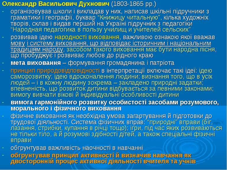 Олександр Васильович Духнович (1803-1865 рр.) організовував школи і викладав ...