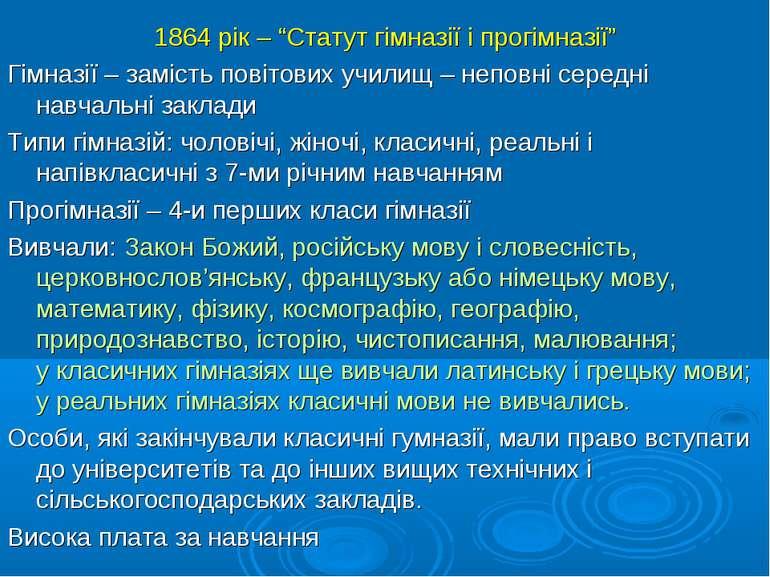 """1864 рік – """"Статут гімназії і прогімназії"""" Гімназії – замість повітових учили..."""