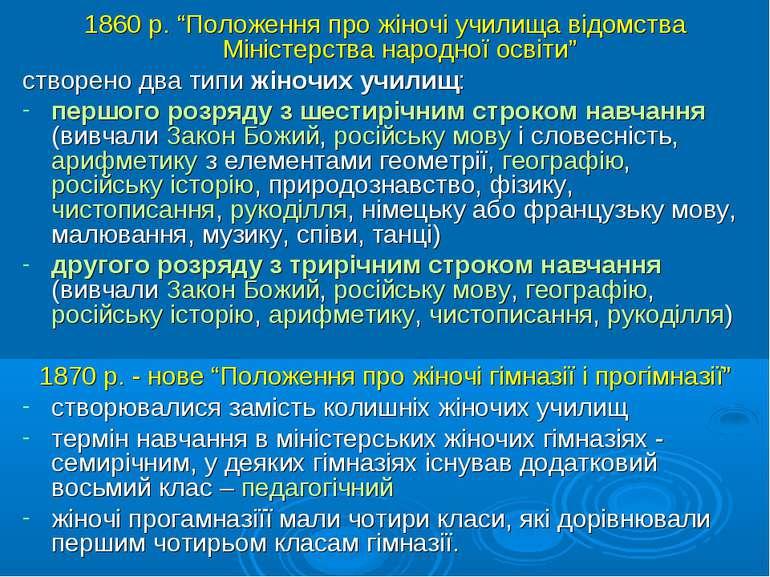 """1860 р. """"Положення про жіночі училища відомства Міністерства народної освіти""""..."""