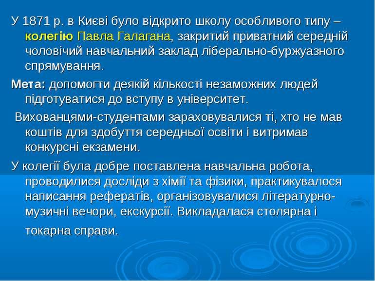 У 1871 р. в Києві було відкрито школу особливого типу – колегію Павла Галаган...