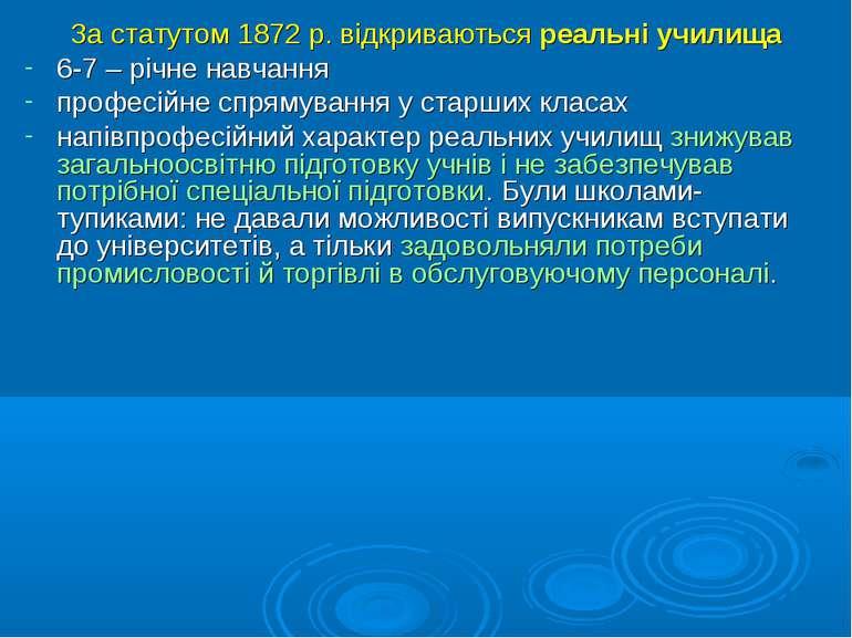 За статутом 1872 р. відкриваються реальні училища 6-7 – річне навчання профес...