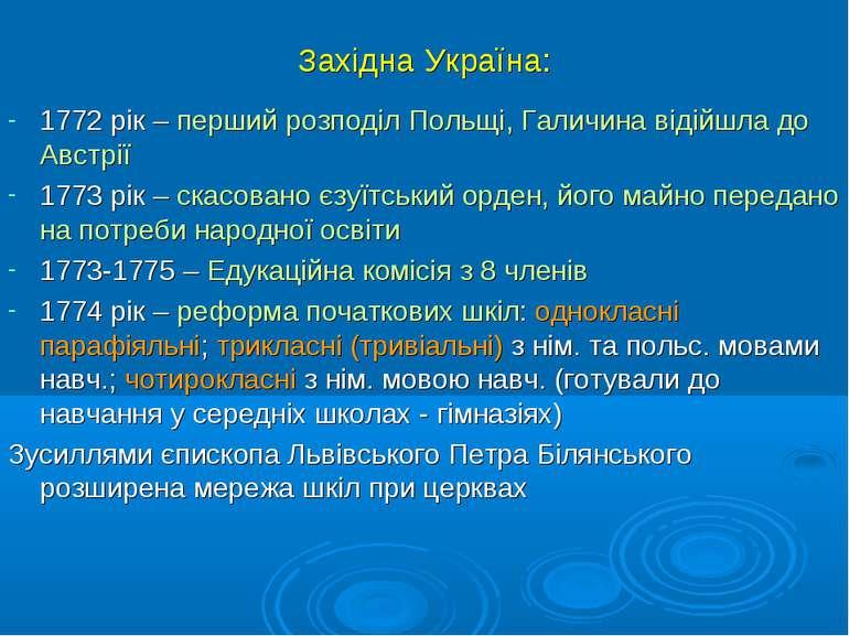 Західна Україна: 1772 рік – перший розподіл Польщі, Галичина відійшла до Авст...