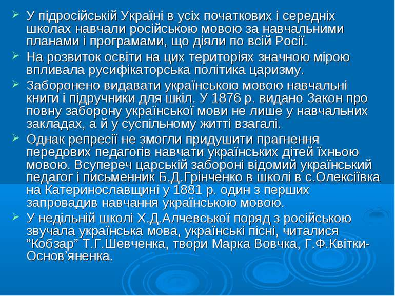 У підросійській Україні в усіх початкових і середніх школах навчали російсько...