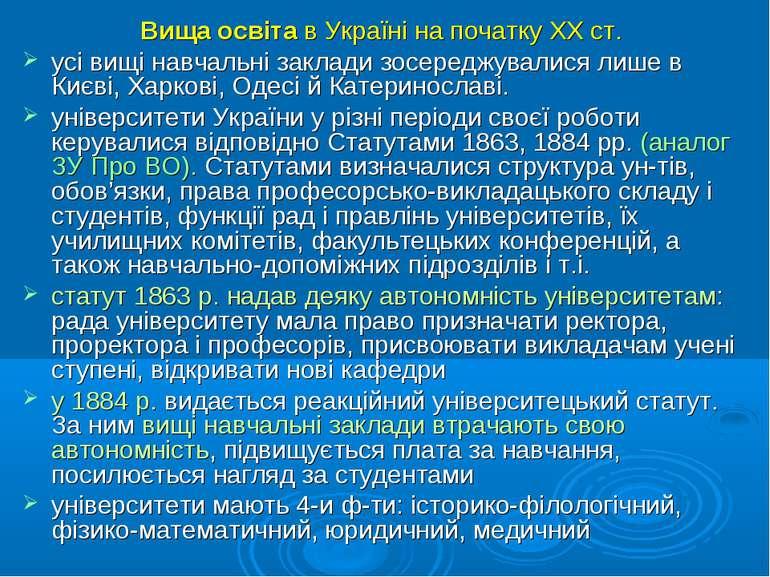 Вища освіта в Україні на початку ХХ ст. усі вищі навчальні заклади зосереджув...
