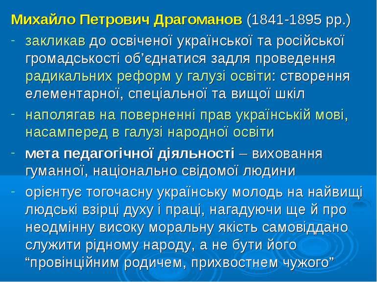 Михайло Петрович Драгоманов (1841-1895 рр.) закликав до освіченої української...
