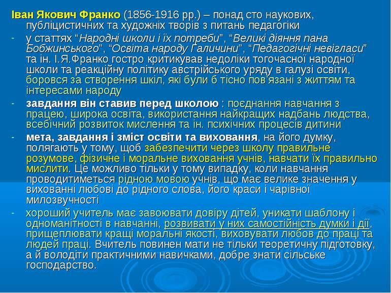 Іван Якович Франко (1856-1916 рр.) – понад сто наукових, публіцистичних та ху...