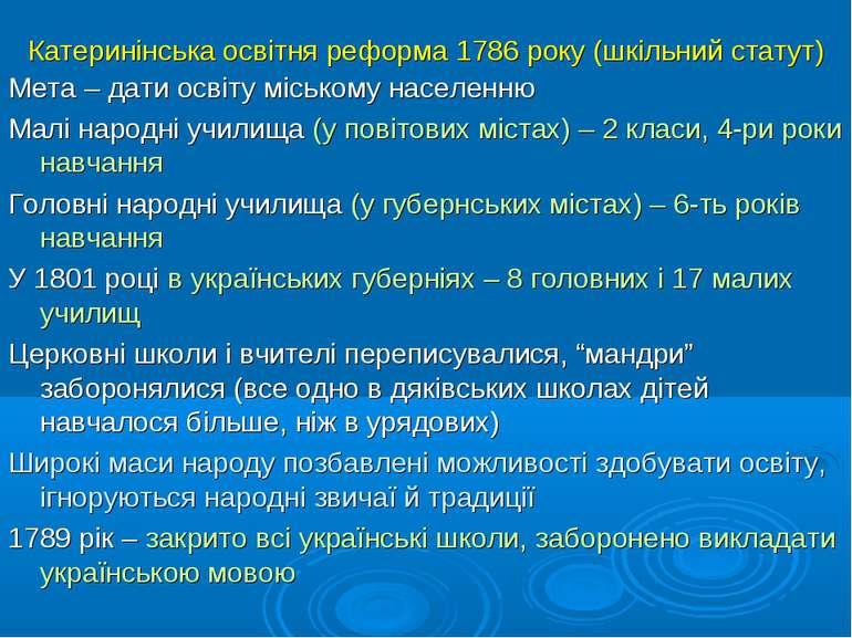 Катеринінська освітня реформа 1786 року (шкільний статут) Мета – дати освіту ...