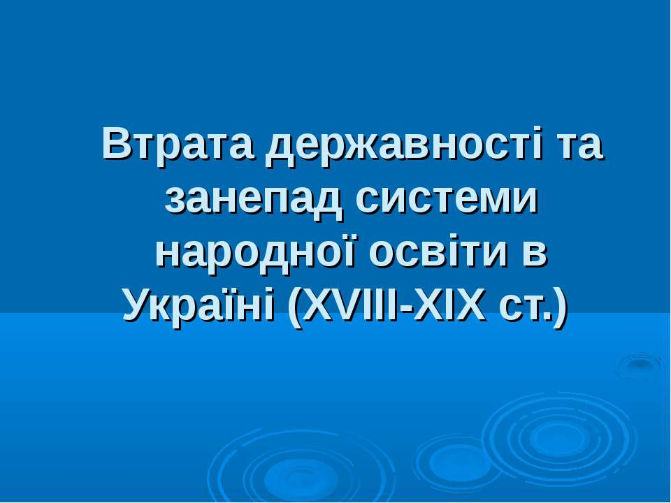 Втрата державності та занепад системи народної освіти в Україні (ХVIII-ХІХ ст.)