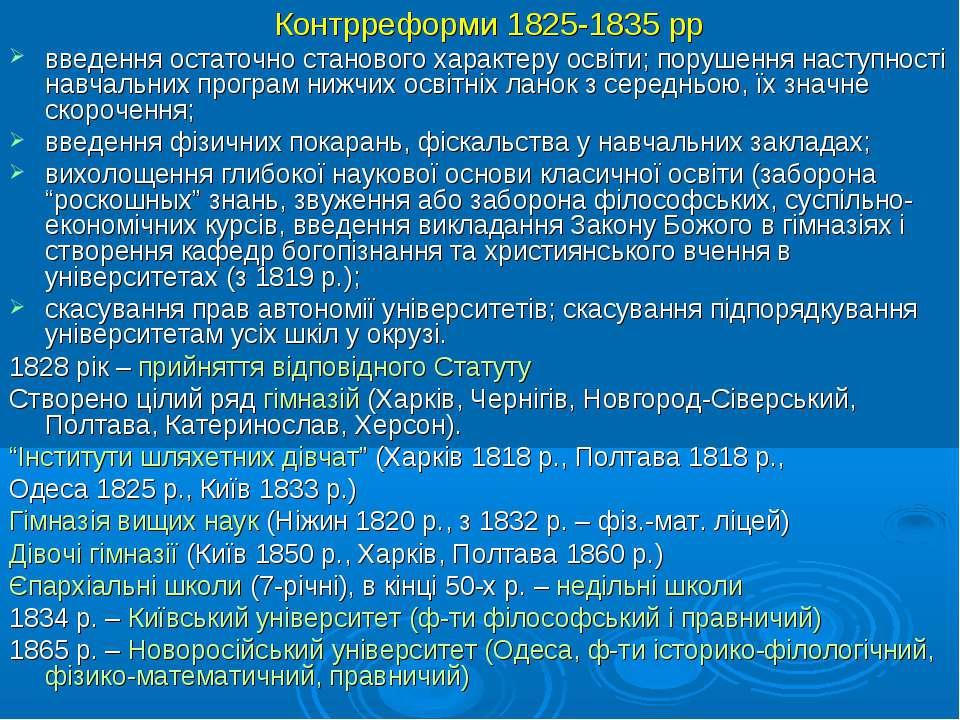 Контрреформи 1825-1835 рр введення остаточно станового характеру освіти; пору...