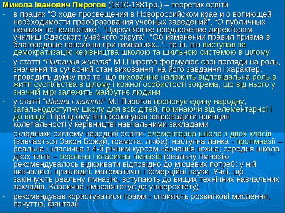 """Микола Іванович Пирогов (1810-1881рр.) – теоретик освіти в працях """"О ходе про..."""