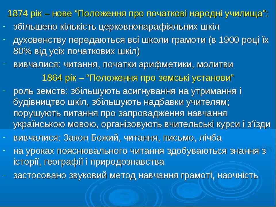 """1874 рік – нове """"Положення про початкові народні училища"""": збільшено кількіст..."""