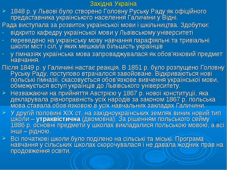 Західна Україна 1848 р. у Львові було створено Головну Руську Раду як офіційн...