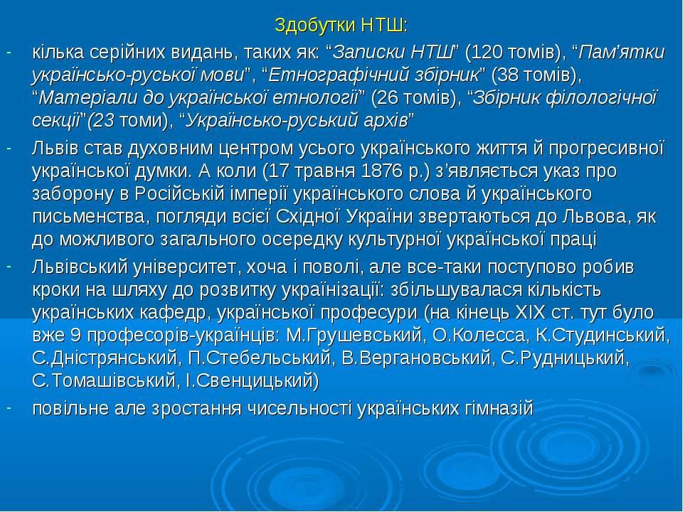 """Здобутки НТШ: кілька серійних видань, таких як: """"Записки НТШ"""" (120 томів), """"П..."""