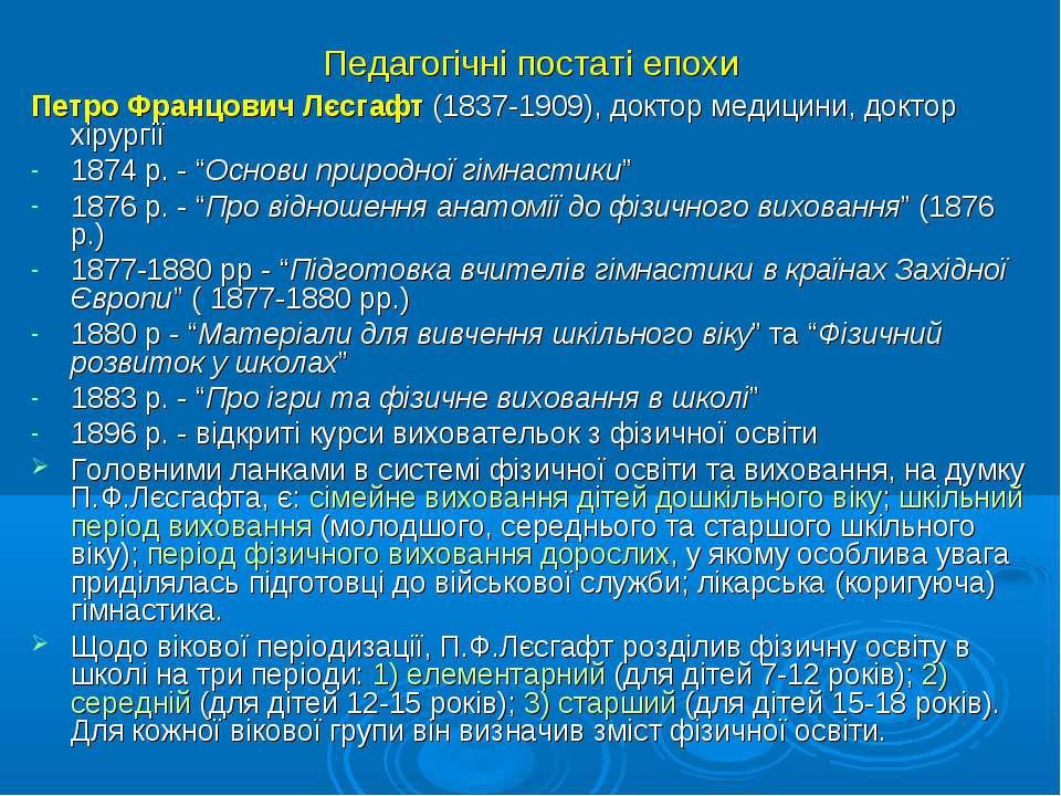 Педагогічні постаті епохи Петро Францович Лєсгафт (1837-1909), доктор медицин...