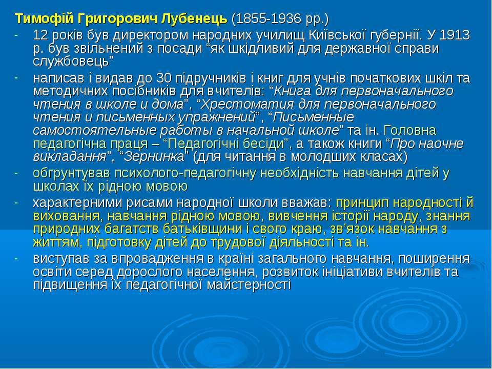 Тимофій Григорович Лубенець (1855-1936 рр.) 12 років був директором народних ...