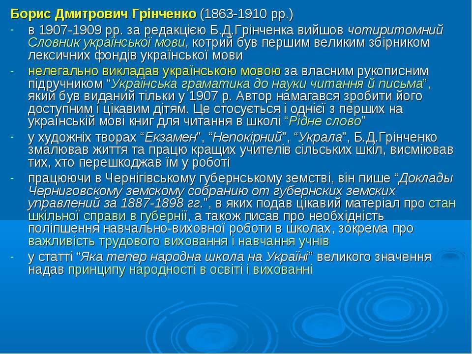 Борис Дмитрович Грінченко (1863-1910 рр.) в 1907-1909 рр. за редакцією Б.Д.Гр...