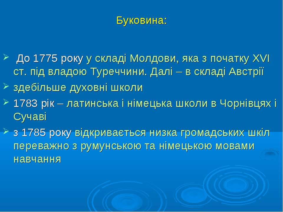 Буковина: До 1775 року у складі Молдови, яка з початку XVI ст. під владою Тур...
