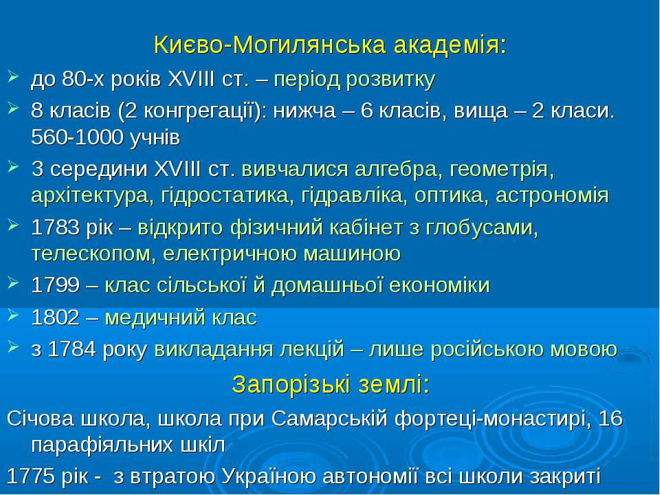 Києво-Могилянська академія: до 80-х років XVIII ст. – період розвитку 8 класі...