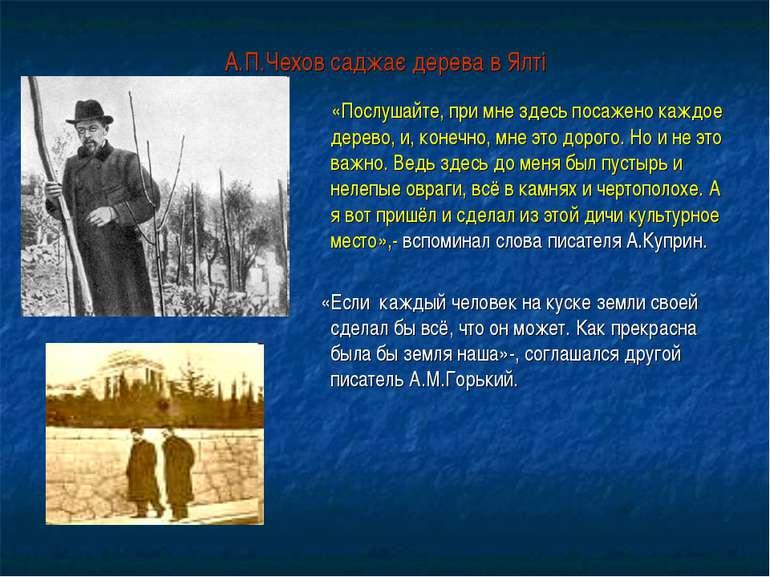 А.П.Чехов саджає дерева в Ялті «Послушайте, при мне здесь посажено каждое дер...