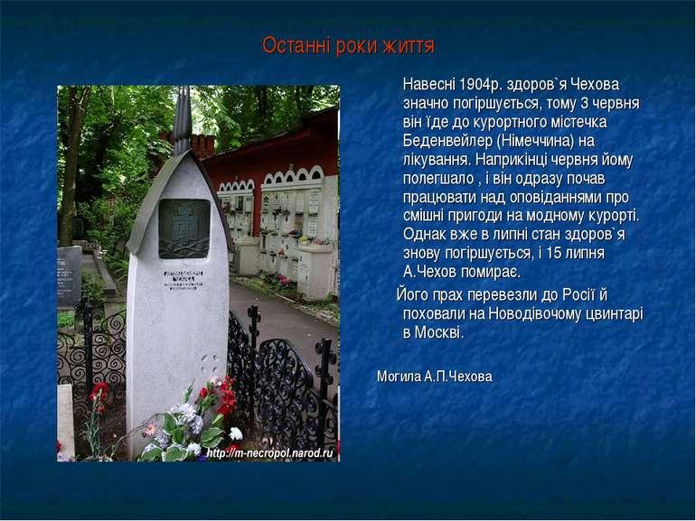 Останні роки життя Навесні 1904р. здоров`я Чехова значно погіршується, тому 3...